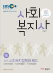 2018 EBS 어대훈의 HUMAN 사회복지사 1급 3과목 사회복지정책과 제도